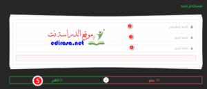 شرح التسجيل في موقع الخاص بأولياء التلاميذ tharwa